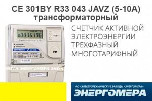 301-r33-tr
