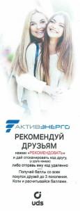Магазин ЭЛЕКТРОСИТИ Гродно UDS реферальная программа