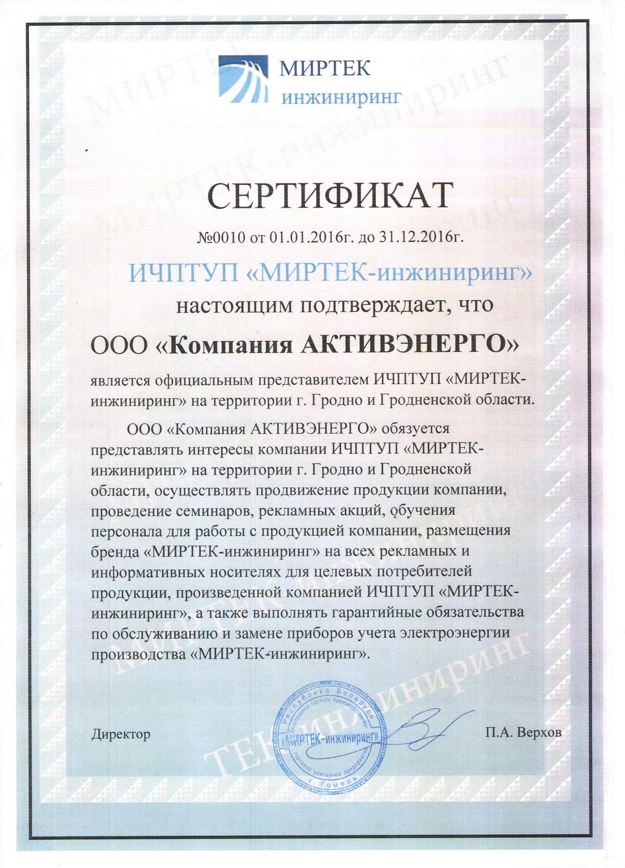 sertifikat-aktivenergo_umen-razm