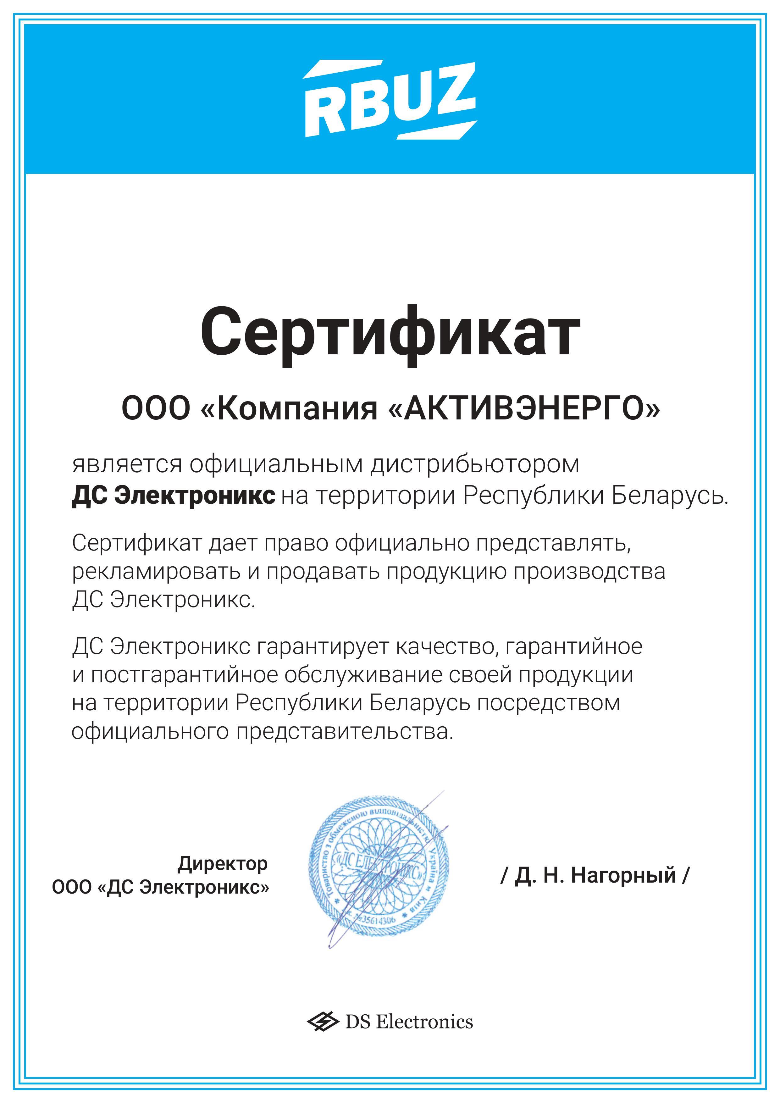 Сертификат RBUZ ООО «Компания «АКТИВЭНЕРГО»