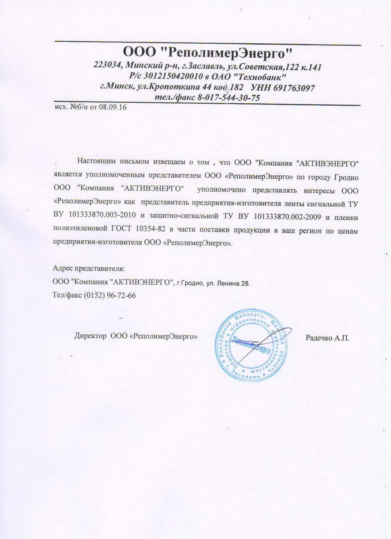 sertifikat-repolimirenergo